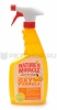 "Nature's Miracle Stain&Odor Remover, Orange-Oxy Спрей ""Апельсин"". Уничтожитель ""кошачьих меток"", пятен и запахов"